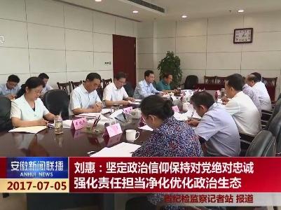 【纪检动态】刘惠:坚定政治信仰保持对党绝对忠诚 强化责任担当净化优化政治生态