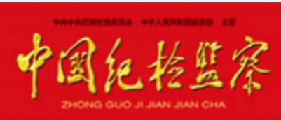 【高层声音】刘惠:准确把握《条例》精神 提升政治巡视成效