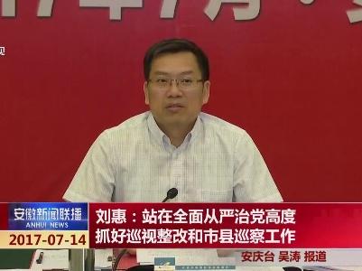 【纪检动态】刘惠:站在全面从严治党高度 抓好巡视整改和市县巡察工作
