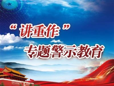 """省委党校:召开""""讲重作""""专题警示教育民主生活会"""