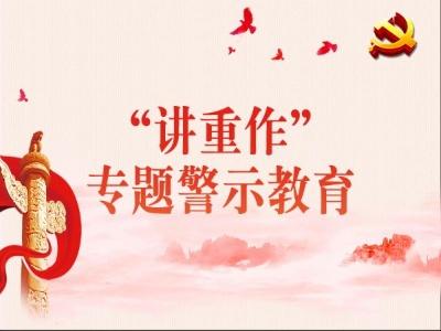"""省编办:召开""""讲重作""""专题警示教育专题民主生活会"""