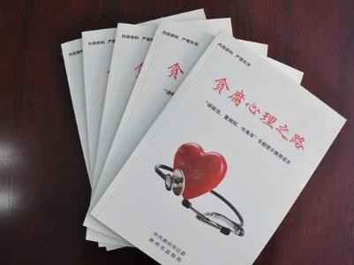 滁州:探七类贪腐心理 促党员干部受警醒明底线知敬畏