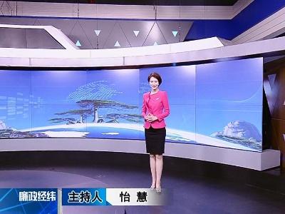 【廉政经纬】第298期
