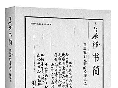 【读书】一曲信仰与传承的交响 ——读《长征书简:重温我们先辈的长征记忆》