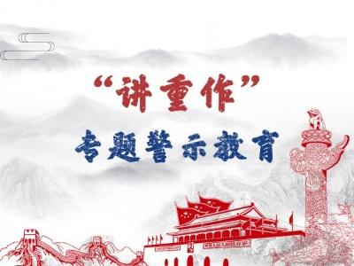 """省司法厅:召开""""讲重作""""警示教育专题民主生活会"""