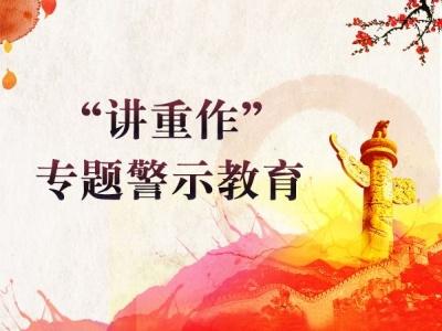 """马鞍山:市纪委监察局开展""""讲重作""""专题警示教育"""