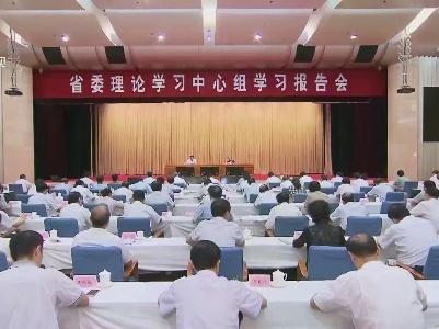 【纪检动态】安徽省委理论学习中心组举行学习报告会