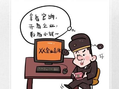 漫画《中国共产党纪律处分条例》之违反廉洁纪律