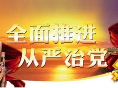 【观点】盛九江:进一步加强和改进国有企业党的建设 推动全面从严治党落地生根