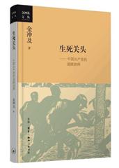 【读书】生死关头:中国共产党的道路抉择