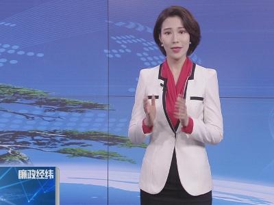 【廉政经纬】第302期