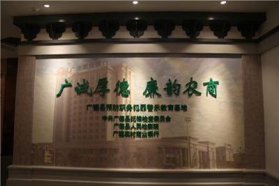 【网上展馆】广德县预防职务犯罪警示教育基地农商行分基地