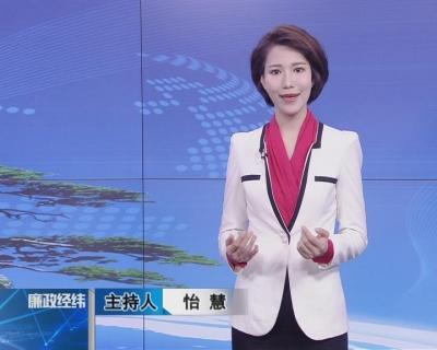 【廉政经纬】第300期