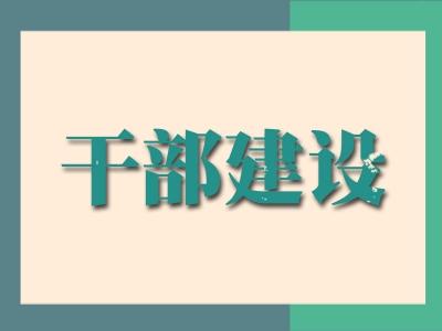 """明光:讓""""廉政體檢""""落深落實"""