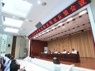 【纪检动态】省委巡视组继续反馈十届省委第二轮巡视情况(二)