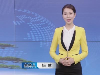 【廉政经纬】第304期