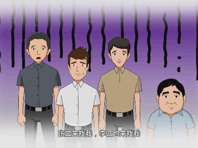 【微视频】《漫说党规党纪》第九集