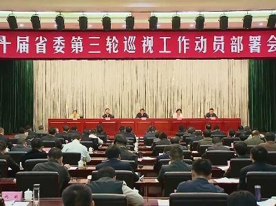 【纪检动态】十届省委第三轮巡视工作动员部署会召开
