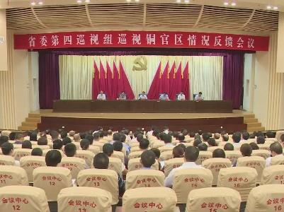 【纪检动态】省委巡视组继续反馈十届省委第二轮巡视情况(三)