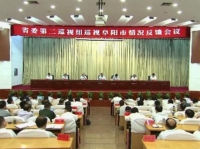 【纪检动态】省委巡视组反馈十届省委第二轮巡视情况(一)