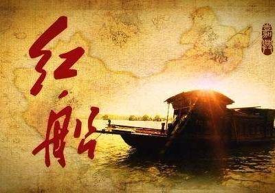 【廉史今读】红船初心