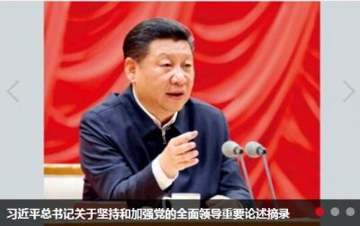 【高层声音】习近平总书记关于坚持和加强党的全面领导重要论述摘录(2013年1月——2017年10月)