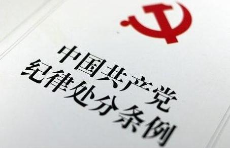 【回复选登】 中央纪委法规室:不认真履行职责造成损失或不良影响,如何处理?