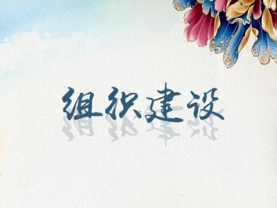 """淮北:強化管理指導 構建""""一盤棋""""格局 提升派駐監督質效"""