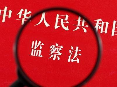 """【读懂监察法草案】用留置取代""""两规"""""""