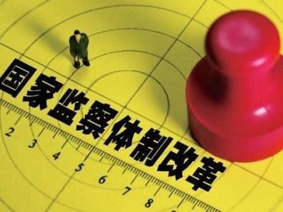 """【读懂监察法草案】监察的是""""人""""而不是""""机关"""""""
