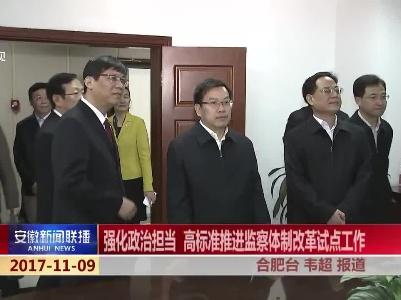 【纪检动态】刘惠:强化政治担当 高标准推进监察体制改革试点工作