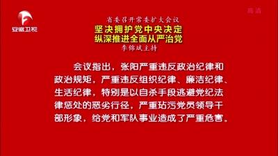 【纪检动态】省委召开常委扩大会议 坚决拥护党中央决定 纵深推进全面从严治党