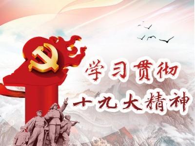 """宣城宣州:""""清风微讲堂""""推动十九大精神""""吹拂乡村"""""""