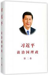 【读书】《习近平谈治国理政》第二卷