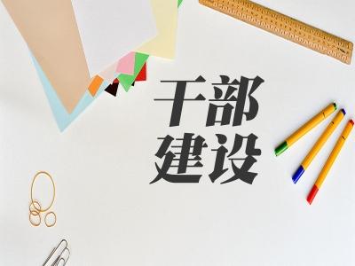 """明光:为全市纪检监察干部建立廉政档案  织密廉政""""安全网"""""""