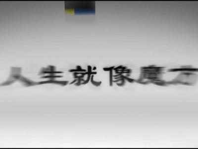 """廉洁需要用心来""""拼""""———魔方篇.mp4"""