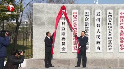 【纪检动态】安徽省首家监察委员会挂牌成立