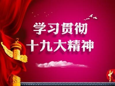泾县:准确把握《党章》新要求 深入学习贯彻十九大精神