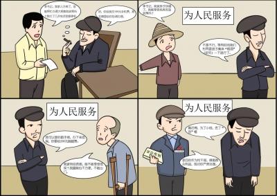 漫画:严肃查处群众身边的不正之风和腐败问题