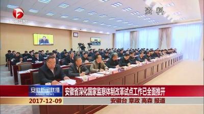 【纪检动态】安徽省深化国家监察体制改革试点工作已全面推开