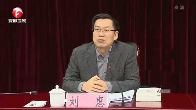 【纪检动态】刘惠:以十九大精神为指引  坚定不移推进全面从严治党