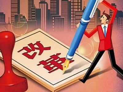 """【廉政时评】国家监察体制改革积聚四重""""反腐红利"""""""