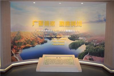 【网上展馆】广德县预防职务犯罪警示教育基地地税分基地