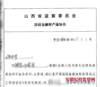 """【从试点看监委12项调查措施⑤】冻结:控制涉案财产的""""定身法"""""""