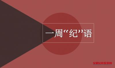 2017年反腐成绩单出炉 释放强烈信号