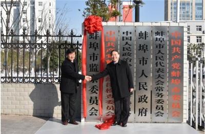 蚌埠市监察委员会挂牌成立