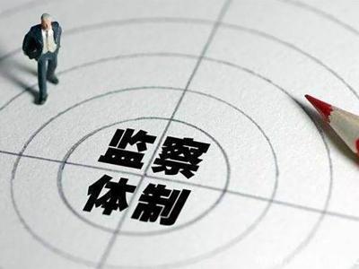 【亲历监察体制改革】监察体制改革三部曲