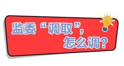 """【图解】监委""""调取"""",怎么调?"""