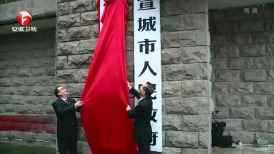 【纪检动态】安徽省首家市级监察委员会在宣城挂牌成立