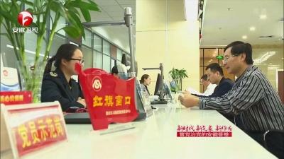 """【廉政视点】管党治党的安徽答卷:推进""""伟大工程"""""""